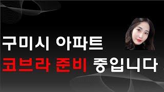 #37화 구미시 아파트  코브라 준비중입니다~~