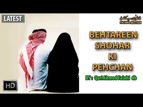 [must listen] Behtareen Shohar Ki Pehchan | Qari Ahmedali Falahi db
