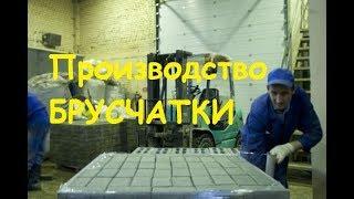 видео Технология тротуарной плитки: процесс производства