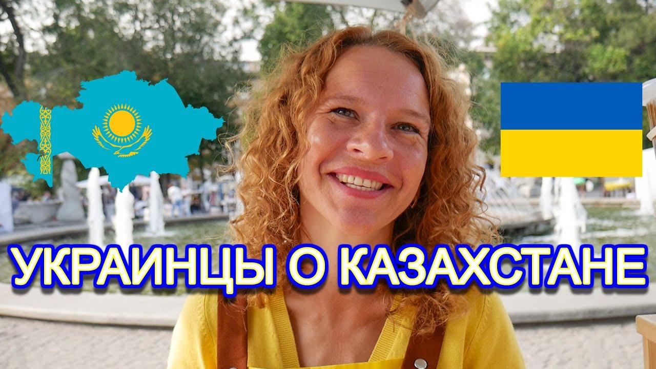УКРАИНЦЫ рассказали правду о казахах и о Казахстане   Украинцы про казахов   СОЦИАЛЬНЫЙ ОПРОС