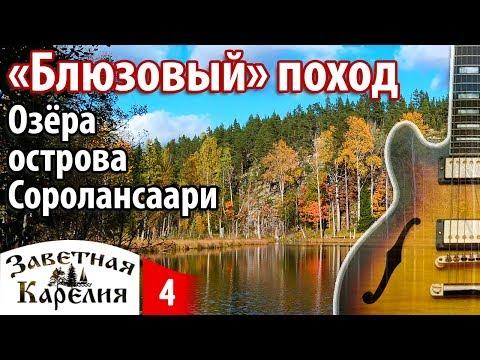 """""""Блюзовый"""" поход на озёра острова Соролансаари. Заветная Карелия"""