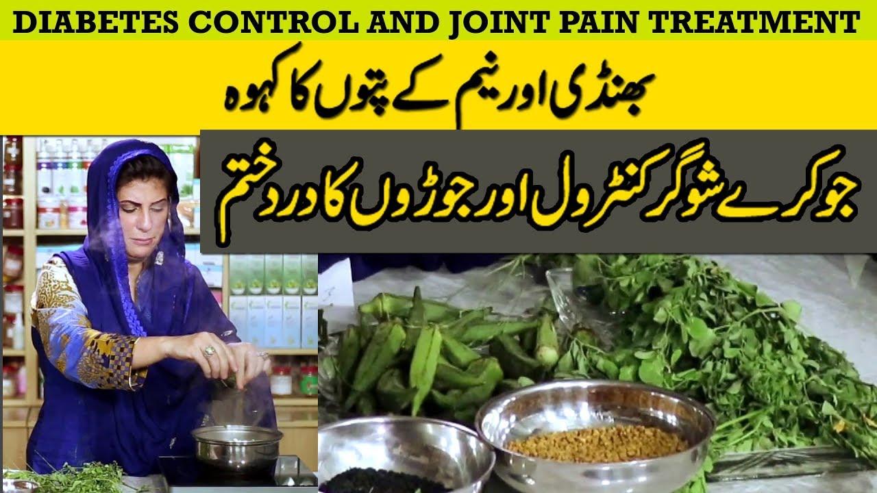 diabetes en urdu book