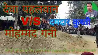 Deva thapa and gani pahalwan देवा थापा गनी पहलवान