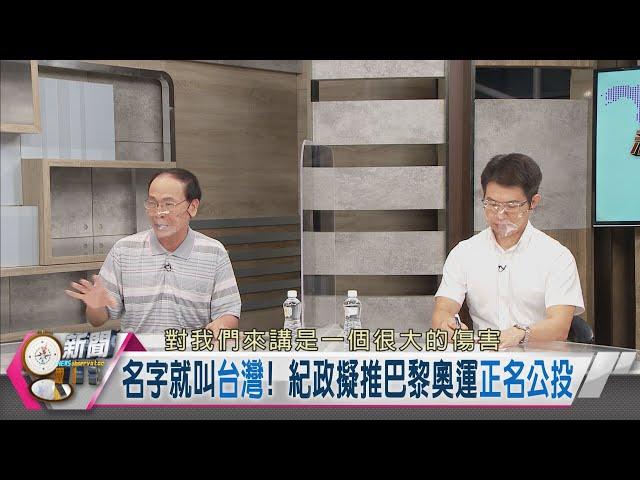 【新聞觀測站】邁向國家正常化 團結捍衛台灣主體性 2021.8.21