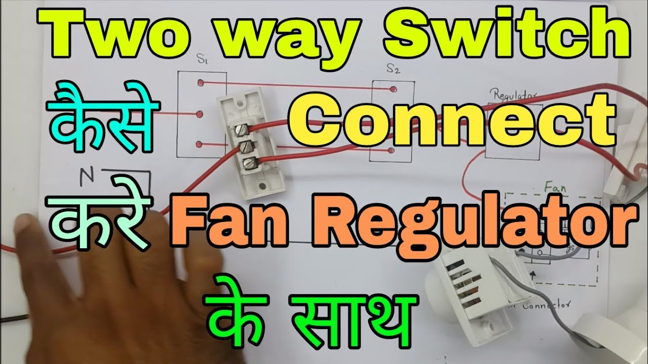 2way Switch Wiring In India