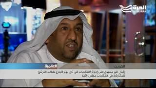 إقبال غير مسبوق على إدارة الانتخابات الكويتية في أول يوم لايداع ملفات الترشح في انتخابات مجلس الأمة
