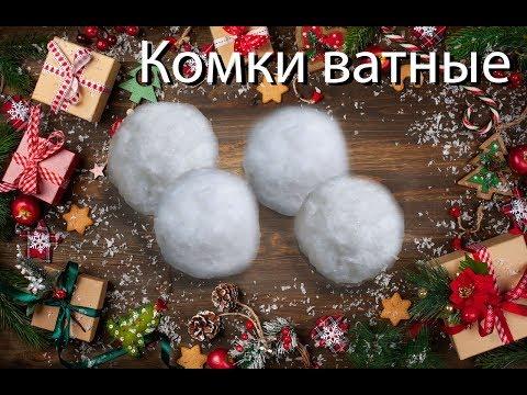 Из чего сделать снежки своими руками
