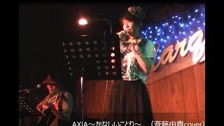 江古田マーキーフォークジャンボリー ・いちご水のグラス ・AXIA~かな...