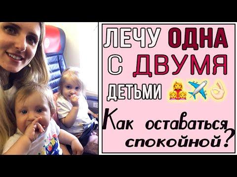 Перелет с двумя детьми. Советы в самолете с детьми. Что нужно взять ребенку в самолет