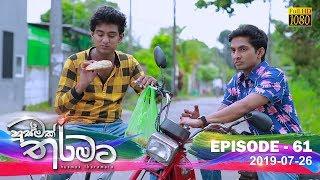 Husmak Tharamata | Episode 61 | 2019-07-26 Thumbnail
