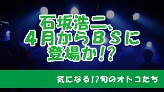 テレビ東京「開運!なんでも鑑定団」の司会降板をめぐる騒動で、俳優の...