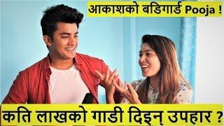अाकाशकाे बडिगार्ड Pooja ! कति लाखकाे गाडी दिइन् उपहार ? Pooja sharma | Aakash shrestha | Ram kahani