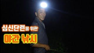 지난밤의 시련을 달래기 위한 심신 단련용 산메기 야간 낚시//Night fishing for mind and body training