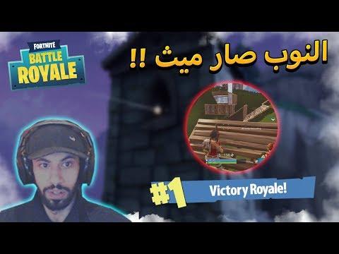 صدمة عمر ..!! Fortnite