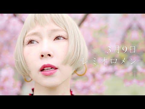 【女性が歌う】3月9日/レミオロメン (Covered by あさぎーにょ)