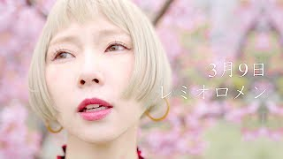【女性が歌う】3月9日/レミオロメン (Covered by あさぎーにょ) thumbnail