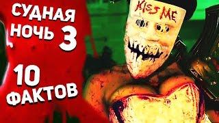 Судная ночь 3 - ТОП 10 фактов о фильме. Самая кровавая ночь в мире! (2016)