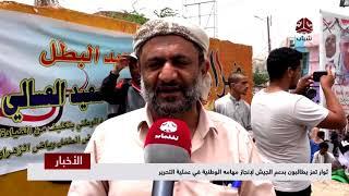 ثوار تعز يطالبون بدعم الجيش لإنجاز مهامه الوطنية في عملية التحرير  | تقرير عبدالعزيز الذبحاني