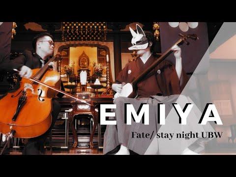 Emiya [Fate/stay night UBW] - 3×4×S (Cover)|Shamisen 三味線 & Cello 大提琴