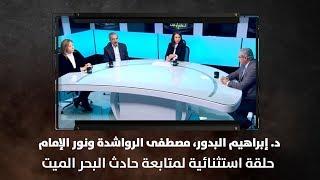 د. إبراهيم البدور، مصطفى الرواشدة ونور الإمام - حلقة استثنائية لمتابعة حادث البحر الميت
