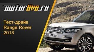 Тест-драйв Range Rover 2013