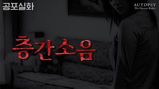 [공포실화] 층간소음ㅣ공포라디오ㅣ괴담ㅣ오텁시더호러라디오