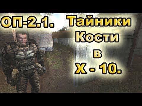 Тайники Кости в X-10. ОП-2.1.