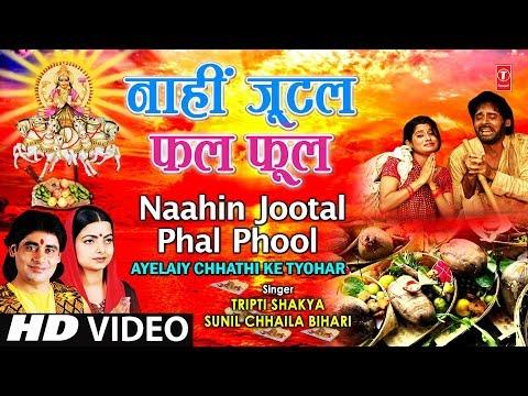 Naahin Jootal Phal Phul [Full Song] Ayalaiya Chhathi Ke Tyauhaar
