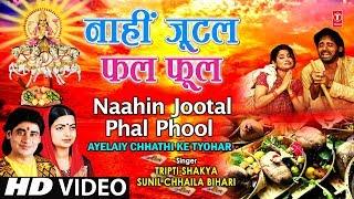 naahin jootal phal phul full song ayalaiya chhathi ke tyauhaar