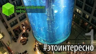 #этоинтересно | Выпуск 1: Таких лифтов вы точно не видели!
