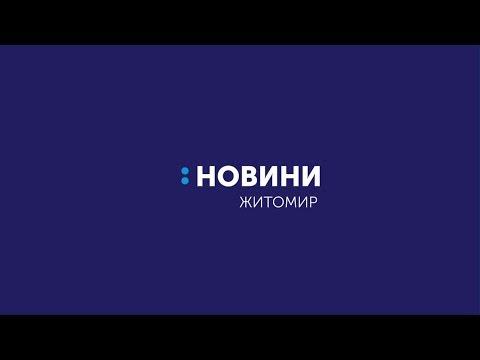 Телеканал UA: Житомир: 14.08.2019. Новини. 07:30