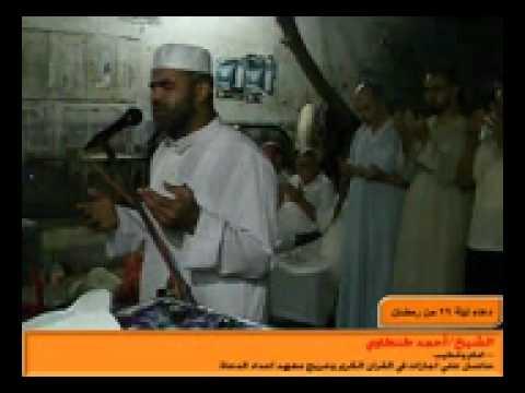 دعاء ختم القران-ليلة 29 رمضان
