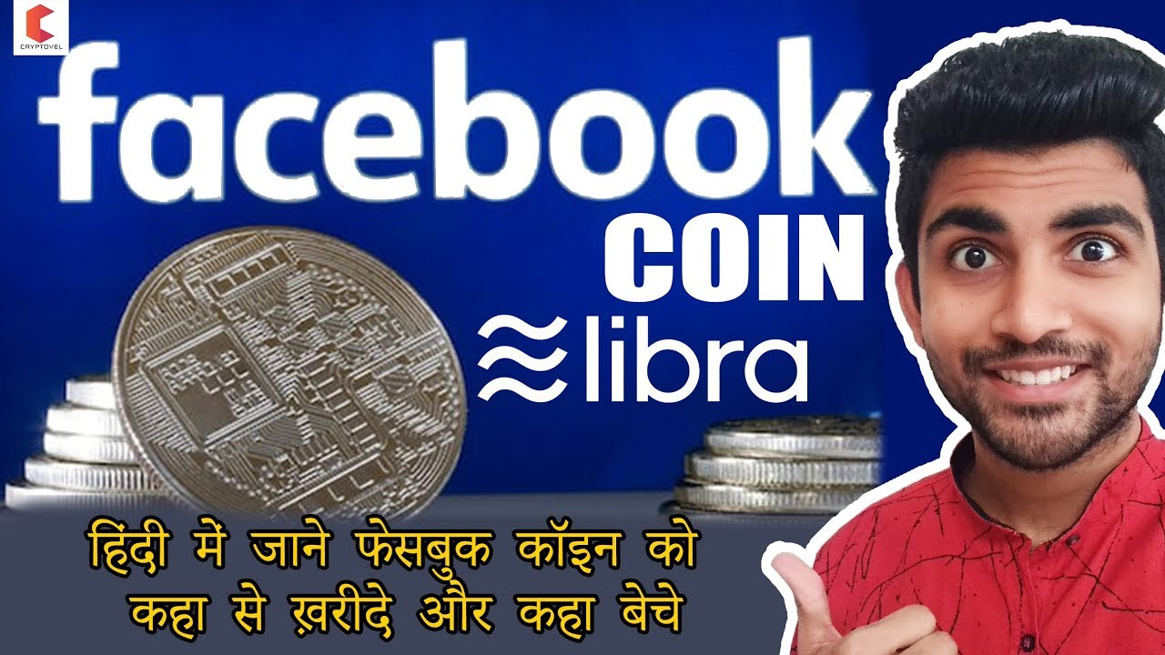 Fb coin LIBRA cryptocurrency, methods to purchase & promote