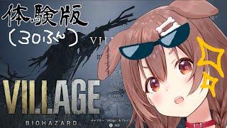 【ヴィレッジ/DEMO】バイオハザード8最新体験版「村」やってみる!