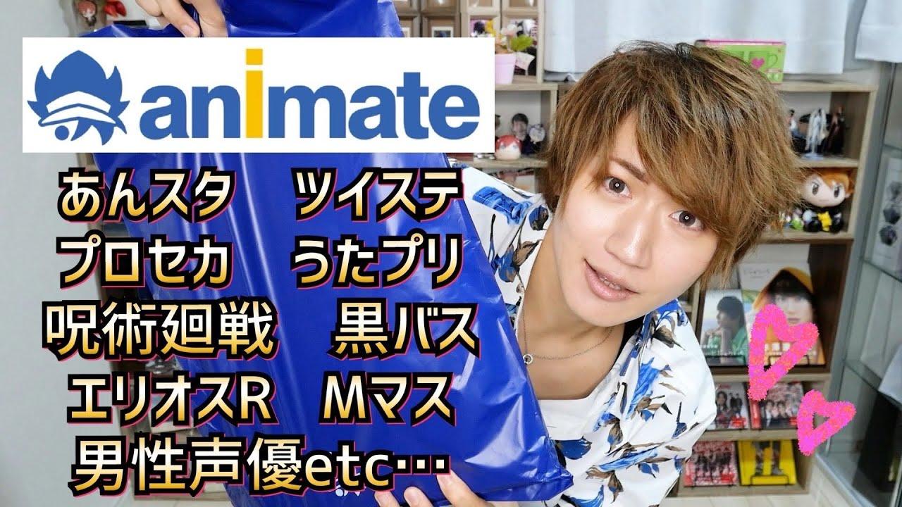 【オタク腐男子】最強のアニメイト新宿店でイケメン推しグッズ爆買いしてきました‼【購入品紹介&グッズ開封】