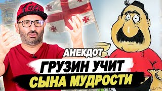Анекдот Грузин Учит Сына Мудрости - Shorts