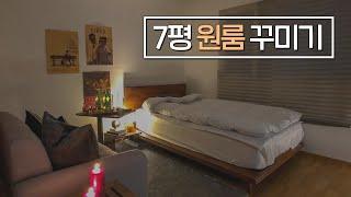 남자 배우 지망생의 7평 구옥 인테리어 ?️ 우드톤 가…