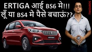 NEW ERTIGA WITH BS6 PETROL ENGINE I DETAILS IN HINDI I PRICE, FEATURES, BENEFITS I खरीदें या रुकें??