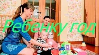 Ребенку год I Мамули и детки