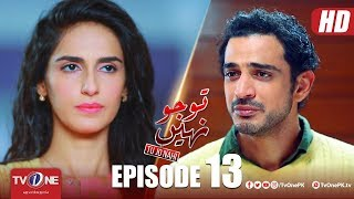 tu jo nahi episode 13 tv one drama 14 may 2018