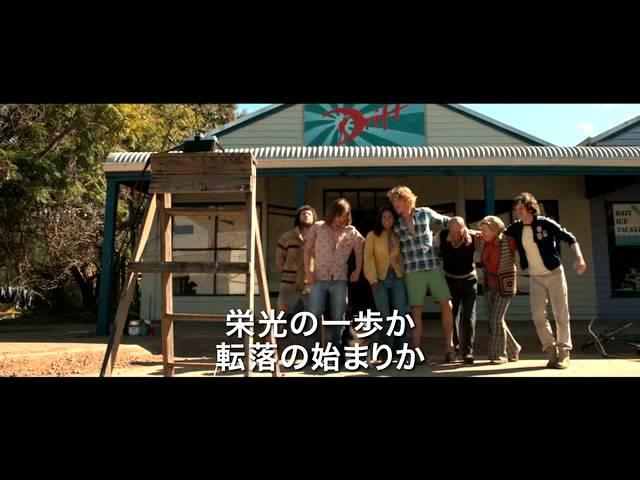 映画『ドリフト』予告編