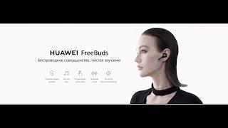 Huawei freebuds налаштування