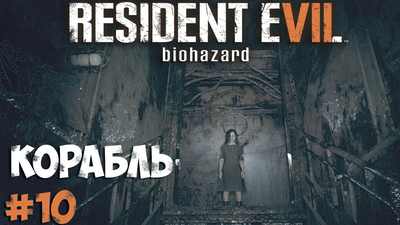Resident evil книга на русском скачать