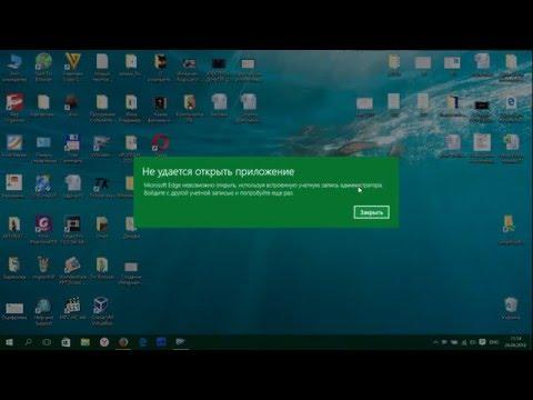 Windows 10  Невозможно открыть, используя встроенную учетную запись администратора