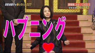 【ハプニング】吉高由里子の大事なところが見えそうになる!! ☆チャン...