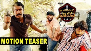 Intelligent Police Movie Motion Teaser - Samuthirakani, Vimal, Mannara Chopra, Gheetha