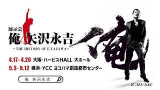 展示会『俺 矢沢永吉』YCC ヨコハマ創造都市センター 5/12まで開催中!