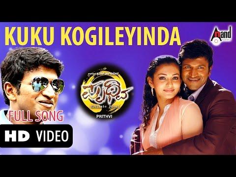 Prithvi Kannada Movie Songs | Kukkoo Kogileyinda | Puneeth Rajkumar, Parvathi Menon