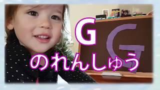 【子どもの英語レッスン】アルファベットGの練習