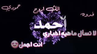 تصميم شاشه سوداء✔ (اغنية ع اسماحمد ) بدون حقوق♪